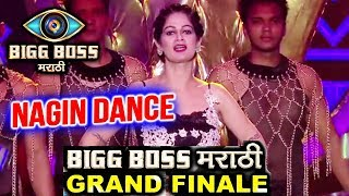 Resham Tipnis NAAGIN Performance | Bigg Boss Marathi Grand Finale