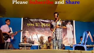 Masole Goisilung Flute Version By Lakhi Bor Saikia  মাছলৈ গৈছিলোং.... বাঁহীৰ সুৰেৰে শুনক