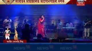 Priyanka Bharali live Bihu from Noonmati