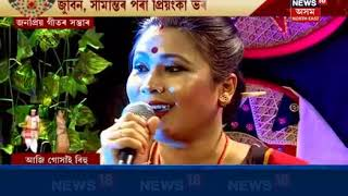 Live Bihu Programme of Guwahati, Noonmati