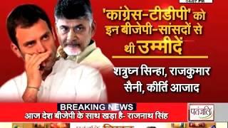 विपक्ष को बागी सांसदों से थी उम्मीदें ! शत्रु ने बताया BJP से गहरा नाता