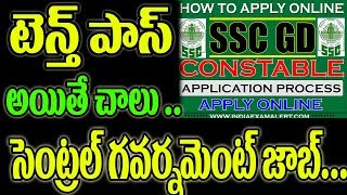 Staff Selection Commission Recruitment For 10th Pass I RECTV INDIA