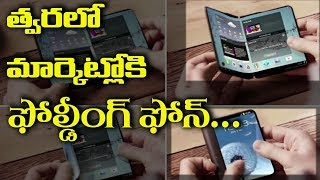 Samsung New Folding Phone Soon On Market 2 I RECTV INDIA