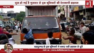 Delhi - 90 लाख ट्रक और 50 लाख बस बंद ! Transport Workers Strike