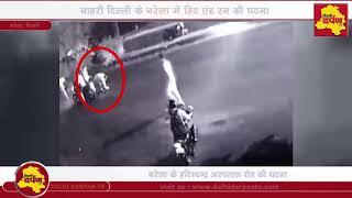 Narela Hit and Run News Update : CCTV में मौत के मंजर की तस्वीरें कैद || Delhi Darpan TV
