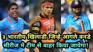 Three Indian players, who can be dropped out of the ODI team after losing the series against England
