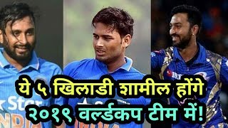 Five Indian Players Who Can Join World Cup 2019 | Cricket News Today