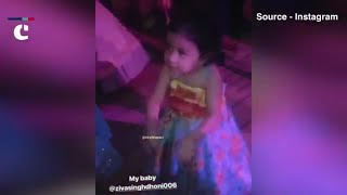 MS Dhoni's daughter Ziva Dhoni cutely dances with Mom Sakshi in her best friend's 'Sangeet'
