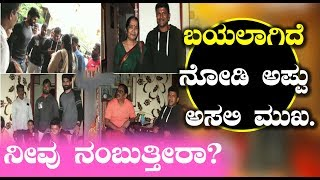 Puneethrajkumar Real face revealed | Kannada News | Top Kannada TV