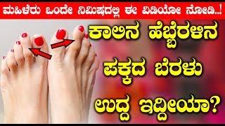 ಕಾಲಿನ ಹೆಬ್ಬೆರಳಿನ ಪಕ್ಕದ ಬೆರಳು ಉದ್ದ ಇದ್ದೀಯಾ..? ತಪ್ಪದೆ ಈ ವಿಡಿಯೋ ನೋಡಿ | Unknown Facts Kannada