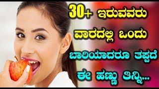Kannada Health Tips - 30+ ಇರುವವರು ವಾರದಲ್ಲಿ ಒಂದು ಬಾರಿಯಾದರೂ ತಪ್ಪದೆ ಈ ಹಣ್ಣು ತಿನ್ನಿ