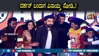 Vasu Naan Pakka Commercial Kannada Movie Event | Darshan | Anish | Top Kannada TV