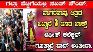 Nagarahavu Record Collections | Nagarahavu - 2018 | Top Kannada TV