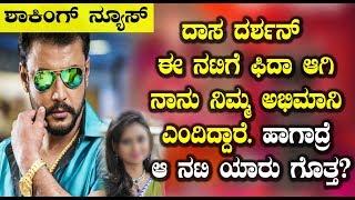 ದರ್ಶನ್ ಫಿದಾ ಆಗಿರುವ ನಟಿ ಯಾರು ಗೊತ್ತಾ | Darshan Latest News | Top Kannada TV