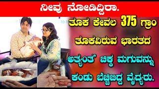 ತೂಕ ಕೇವಲ 375 ಗ್ರಾಂ ತೂಕವಿರುವ ಭಾರತದ ಅತ್ಯಂತ' ಚಿಕ್ಕ ಮಗುವನ್ನು ಕಂಡು ಬೆಚ್ಚಿಬಿದ್ದ ವೈದ್ಯರು | Kannada News