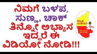 How to Stop eating Slate Pencil & Chalk in Kannada | Kannada Sanjeevani