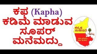 How to reduce Kapha  dosha in Kannada | Kannada Sanjeevani