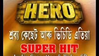 Assamese Movie-Junbai Dvitiya Part 2 Indian Movie Assamese Movie