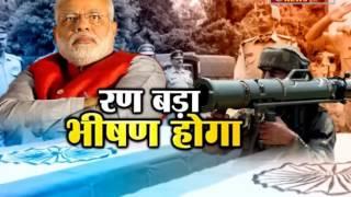 Rann Bada Bhisan Hoga