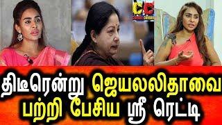 திடீரென்று  ஜெ ஜெயஜலிதா பற்றி பேசிய ஸ்ரீ ரெட்டி|Sri Reddy Open Talk About Jayalalitha