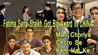 Fatima Sana Shaikh Got Best Action Actress Trophy At Jackie Chan Action Movie Week Award CHINA