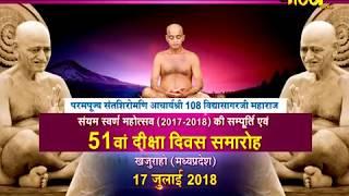 Acharya Sri Vidyasagar Ji Maharaj | 51th Diksha Samaroh Ep-3 | Khajuraho(M.P) |Date:-17/7/2018