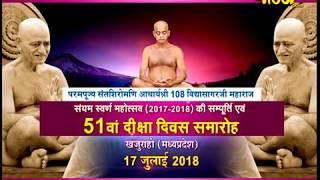 Acharya Sri Vidyasagar Ji Maharaj | 51th Diksha Samaroh Ep-4 | Khajuraho(M.P) |Date:-17/7/2018