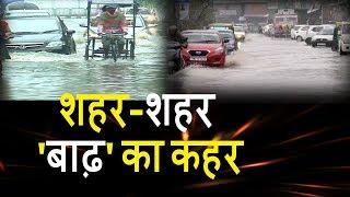 जमकर बरसे मेघा, जनजीवन अस्त व्यस्त | Heavy rains disrupted mass life | Rajasthan |