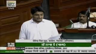 Deepender Singh Hooda speech on The National Council for Teacher Education (Amendment) Bill, 2017