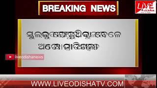 Breaking News : Pallahada Accident, 4 student injured....