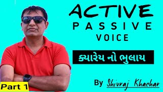 Active and passive voice in Gujarati ⏺️English Grammar Active passive voice part 1⃣