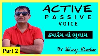Active and passive voice in Gujarati ⏺️English Grammar Active passive voice part 2