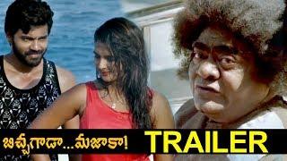 Bichagada Majaka Movie Theatrical Trailer | Babu Mohan | Arjun Reddy | Neha Deshpandey