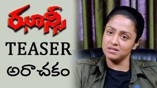 Jyothika Jhansi (Naachiyaar) Movie Teaser - Jyotika, GV Prakash - 2018 Telugu Movie Teasers