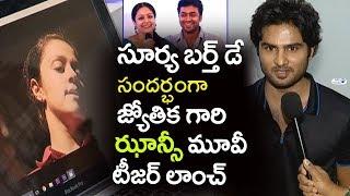 Jhansi movie Teaser Launched by Sudheer Babu | Tamil Actor Suriya wife Jyothika | Mahesh Babu