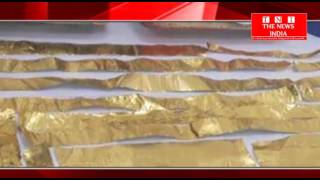 HYDERABAD AIRPORT- पर दो किलो सोना बरामद