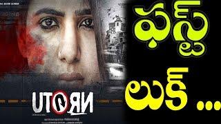 Samantha New Movie I UTURN I RECTV INDIA