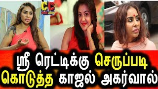 ஸ்ரீ ரெட்டிக்கு செருப்படி கொடுத்த நடிகை காஜல் அகர்வால்|Kajal Agrwal Angry Talk About Sri reddy