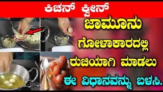 How to make Instant Gulab Jamoon easy way | Tips for Yummy Gulab Jamun