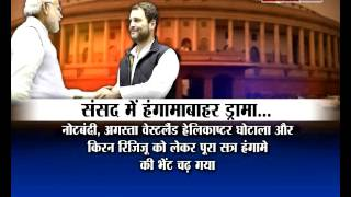 संसद में हंगामा.. With Shashi tushar Sharma