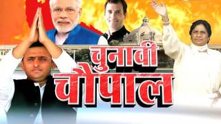 चुनावी चौपाल : आज़मगढ़ (यूपी) की जनता के बोल