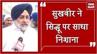 'हमारी dushmani जनता से ना निकालें Navjot Singh Sidhu'