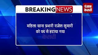 मोरनी कांड मामले में ACP ममता सौदा पर भी गिरी गाज, नूपुर बिश्नोई को ACP महिला थाना लगाया गया
