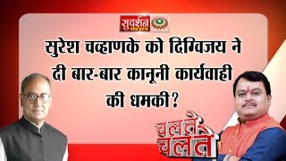 Digvijay Singh Threatenes Suresh Chavhanke for Law Suit Must watch Promo-4