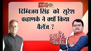 See Why Suresh Chavhanke Challange to Digvijay Singh in ChalteChalte? Promo
