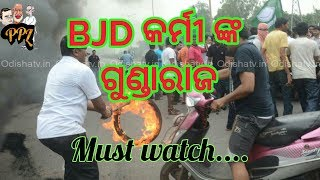 BJD strike in Bhubaneswar,Odisha against Fuel Price Hike..This is what BJD can do.....