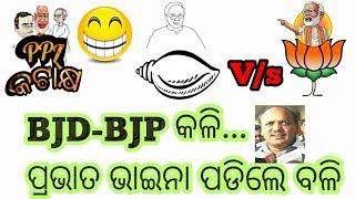 Odia comedy BJD Vs BJP full politics over MLA Prabhat Biswal arrest