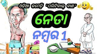 Odia Comedy on odisha Politics.. Neta no. 1..