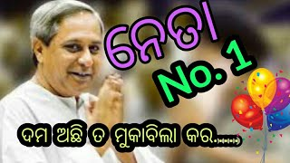 Naveen Patnaik - Special Birthday wishes by PPL