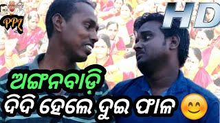 New Odia Comedy 'Gyana Bhai nka Agyana Katha' Ep - 1 on Anganwadi workers strike